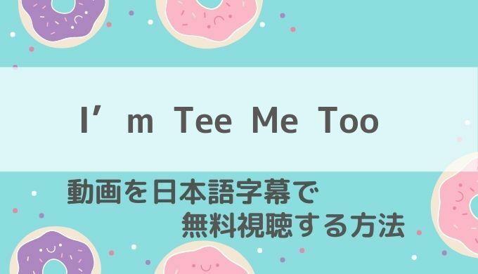 I'm Tee Me Too動画無料