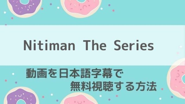 Nitiman The Series動画無料