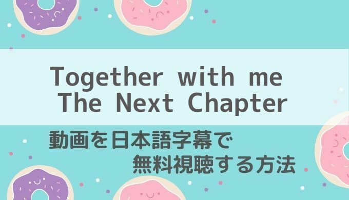 Together with me The Next Chapter動画無料