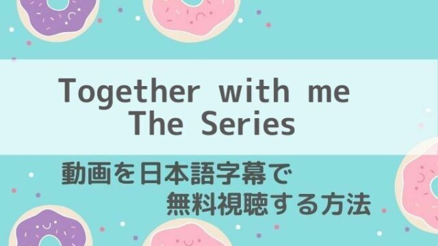 Together with me The Series動画無料
