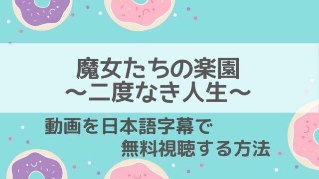 魔女たちの楽園~二度なき人生~動画無料