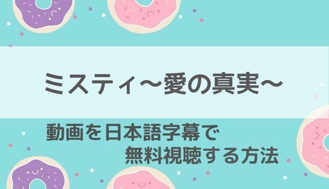 ミスティ~愛の真実~動画無料