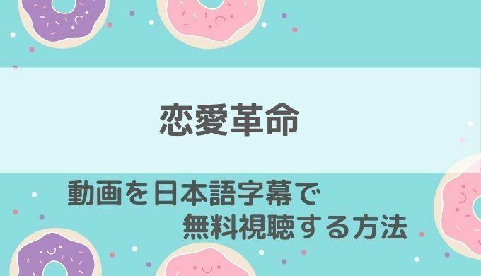 恋愛革命動画無料