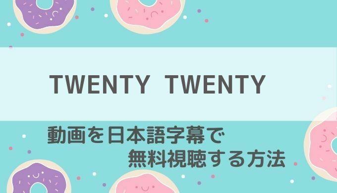 TWENTY TWENTY動画無料