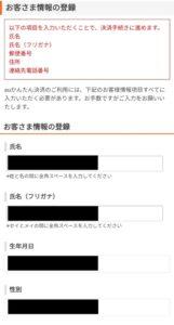 auスマートパスプレミアム登録方法3