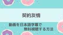 契約友情はNetflixで配信あり?(2021年最新)韓国ドラマ動画を1話〜最終回まで無料視聴する方法や日本放送予定もお届け!