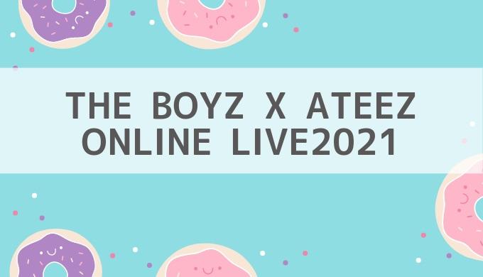 THE BOYZ X ATEEZ 2021ライブ配信無料視聴方法