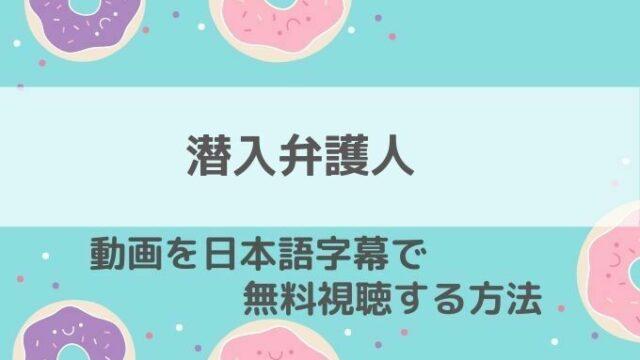 潜入弁護人動画配信無料